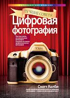 книга Скотта Келби «Цифровая фотография: лучшие рецепты. Том 6» - читайте отдельное сообщение в моем блоге