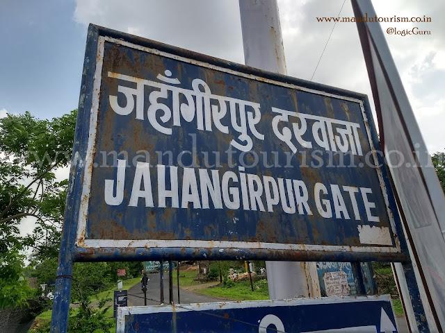 Information about jahangir darwaza mandu