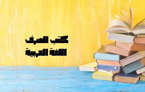 كتب علم الصرف في اللغة العربية