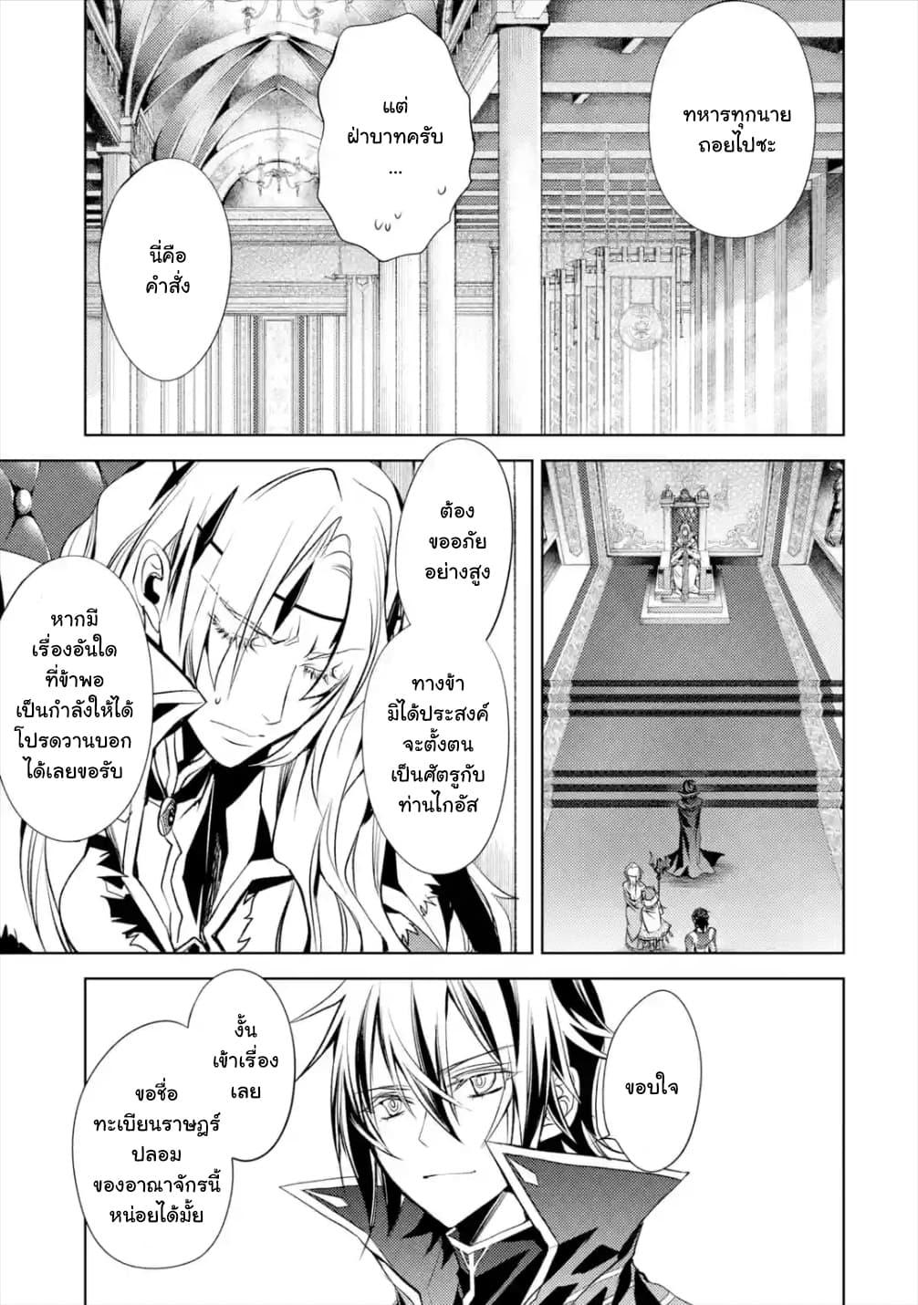 อ่านการ์ตูน Senmetsumadou no Saikyokenja ตอนที่ 5.1 หน้าที่ 9