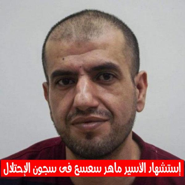 عاجل.. إستشهاد الأسير ماهر سعسع فى سجون الإحتلال مساء اليوم الأربعاء 20/1/2021