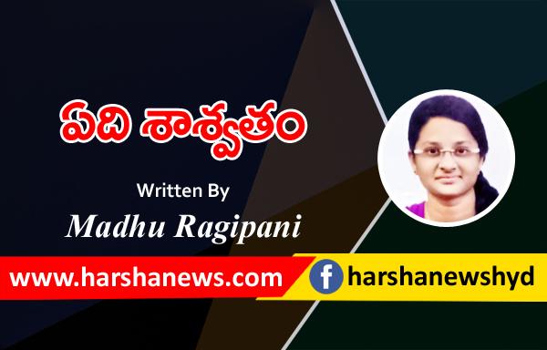 yedi shaswatham_harshanews.com