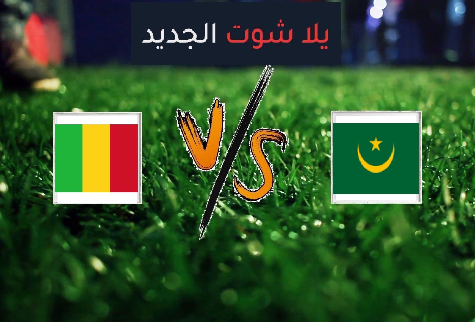 نتيجة مباراة مالي وموريتانيا اليوم الإثنين 24-06-2019 كأس الأمم الأفريقية
