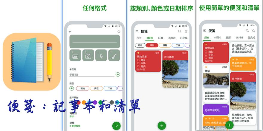 便箋 App 簡單實用的記事本和事項清單,無廣告