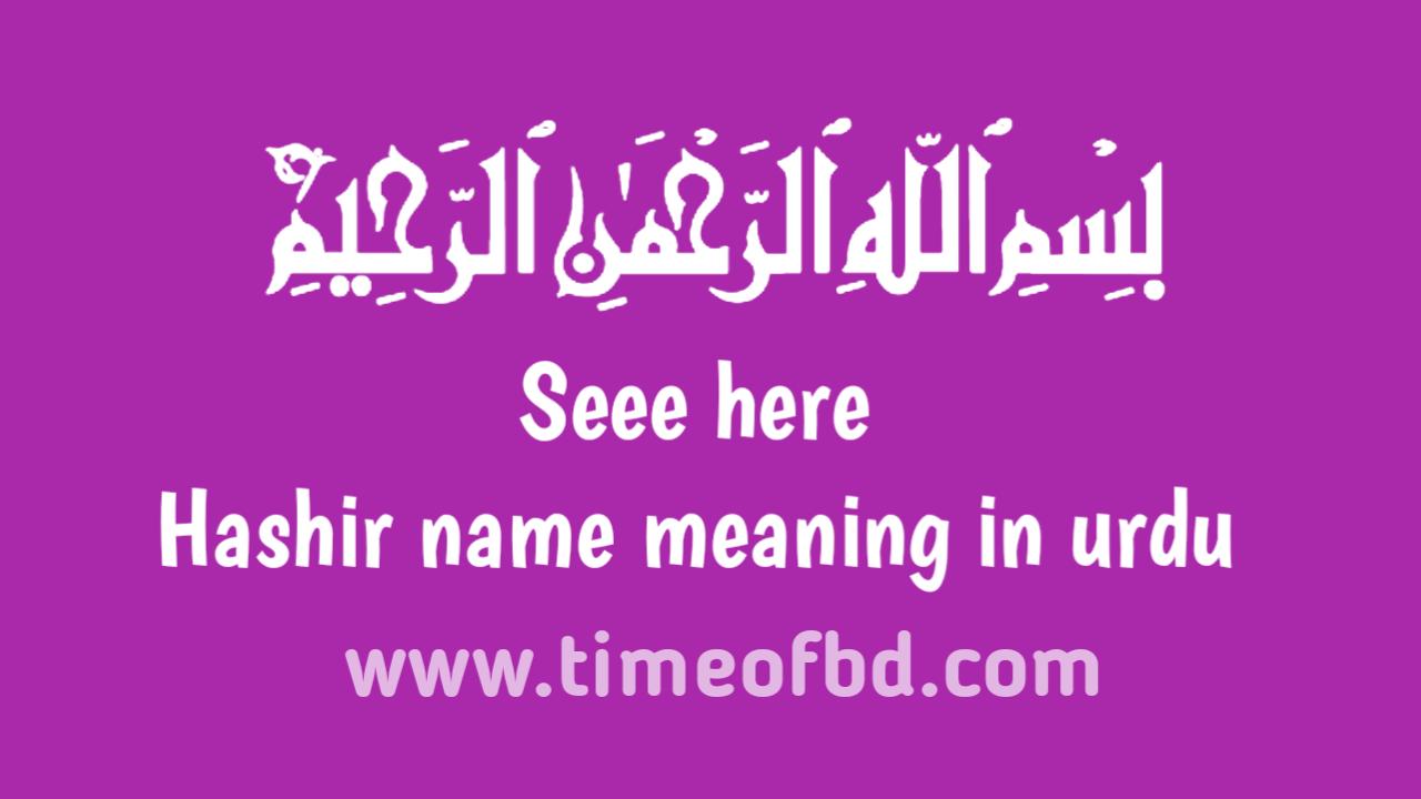Hashir name meaning in urdu, ہاشر نام کا مطلب اردو میں ہے