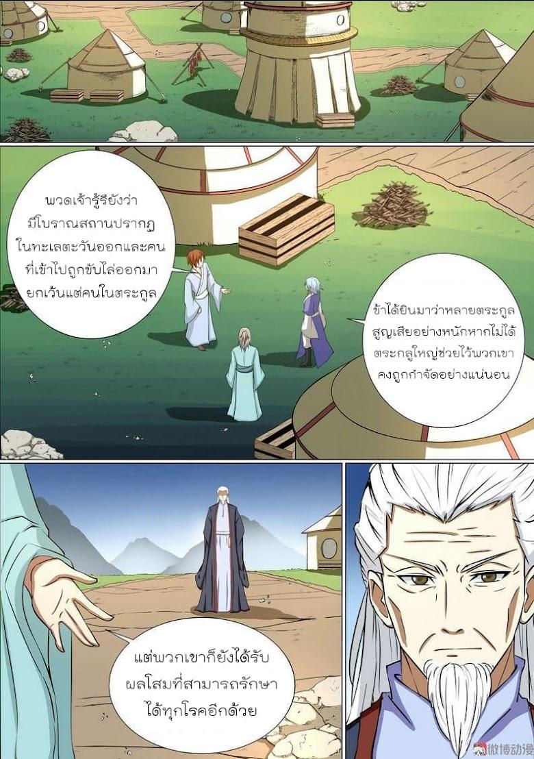 White Saint - หน้า 2