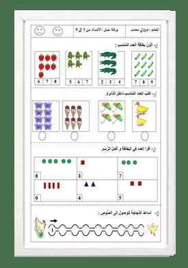 ورقة عمل الأعداد من 1 إلى 9 في الرياضيات للسنة الأولى ابتدائي
