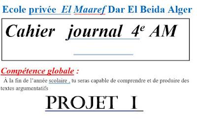 Modèle d'un Cahier journal 4AM