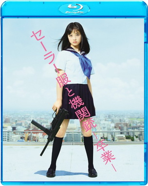 [MOVIES] セーラー服と機関銃 -卒業- / Sailor Suit and Machine Gun: Graduation (2016)