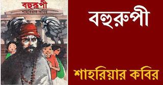 Bengali PDF E-book By Shahriyar Kabir