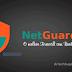 NetGuard Pro v2.261 APK - Bloquear o acesso à internet