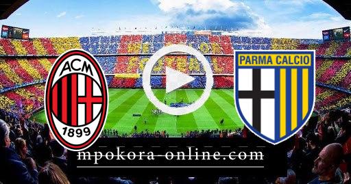 مشاهدة مباراة ميلان وبارما بث مباشر كورة اون لاين 10-03-2021 الدوري الايطالي