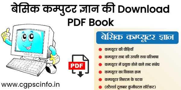 Download Basic Computer Gyan Book PDF