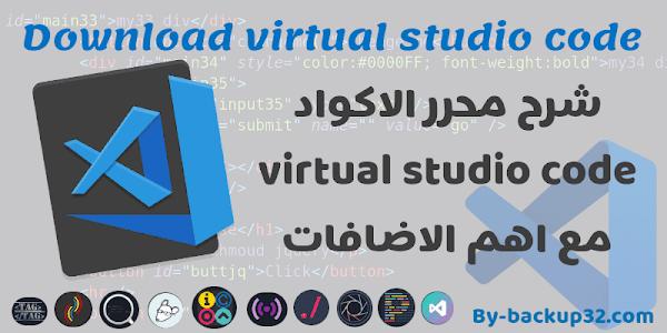 تحميل محرر الاكواد virtual studio code