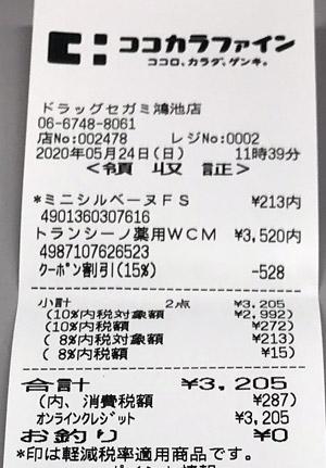 ドラッグセガミ 鴻池店 2020/5/24 のレシート