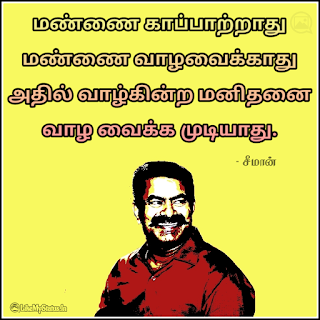 Seeman quotes in tamil