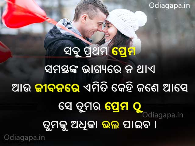 Love Shayari Odia Photo