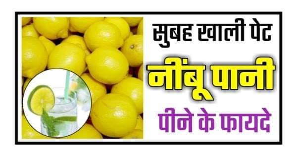Nimbu Pani : सुबह खाली पेट नींबू पानी पीने से मिलते हैं यह गजब के फायदे 1