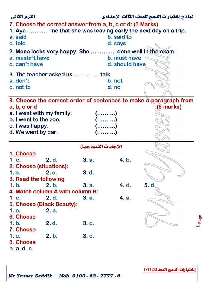 """مهم جدا ـ نماذج إمتحانات لغة انجليزية ثالثة إعدادي ترم ثاني بالاجابات معدلة 2021 """"دمج"""" 3"""