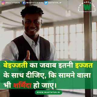attitude status in hindi images ऐटिटूड स्टेटस हिंदी इमेज