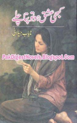 Kabi Ishq Ho To Pata Chaly By Nayab Jillani Urdu Novel Free Download Pdf