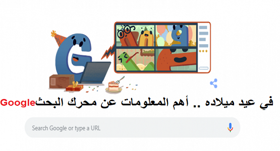 Google's 22nd Birthday