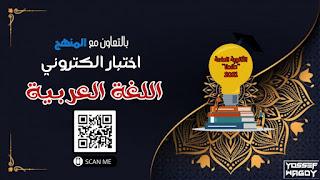 اختبار لغة عربية الكتروني الصف الثالث الثانوي