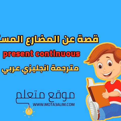 قصة عن المضارع المستمر  present continuous مترجمة انجليزي عربي