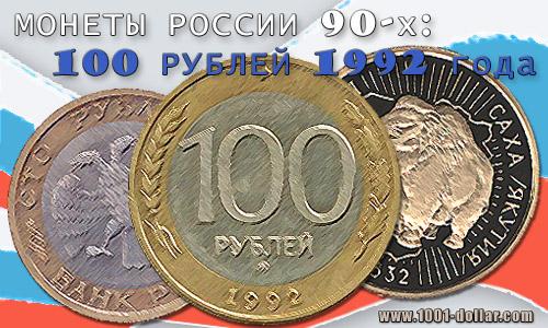 Монеты 90-х: биметаллические и золотые 100 рублей 1992 года - цена, описание, интересности
