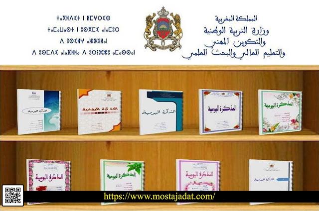 جميع الوثائق التي سيحتاجها الأستاذ والأستاذة للموسم الدراسي 2020-2021 (وثائق تربوية باللغة العربية والفرنسية )