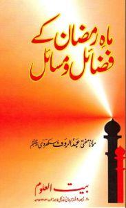 mah-e-ramzan-kay-fazail-o-masail-by-mufti-abdur-rauf-sakharvi-pdf
