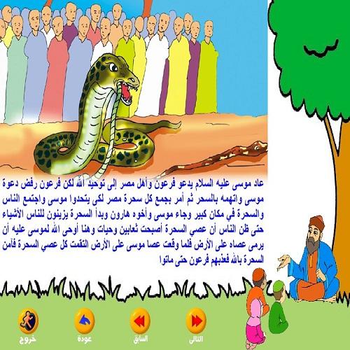 تطبيق قصص الانبياء مجانا على هواتف اندرويد Apply the stories of the prophets