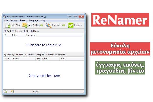 ReNamer Lite - Δωρεάν πρόγραμμα μαζικής αλλαγής ονομάτων