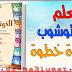 كتاب تعلم برنامج الفوتوشوب من الصفرإلى الإحتراف باللغة العربية - أكثر من رائع