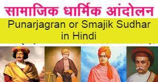 Punarjagran or Smajik Sudhar in Hindi