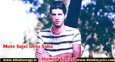Mote Sajei Delu Saba (Human Sagar)-www.AllodiaSongs.in