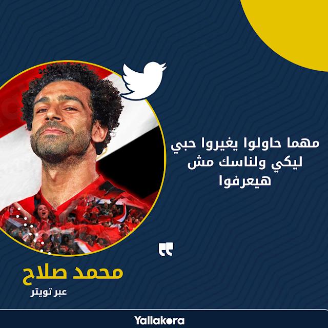 النجم محمد صلاح واول تعليق على حذف اسم مصر مع على حسابه
