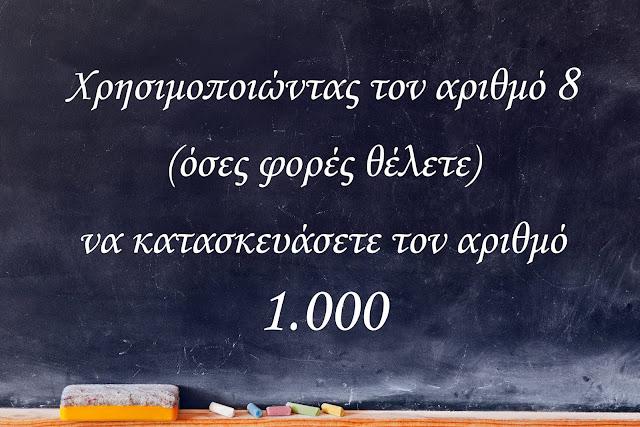 Χρησιμοποιώντας τον αριθμό 8 (όσες φορές θέλετε) να κατασκευάσετε τον αριθμό 1.000.