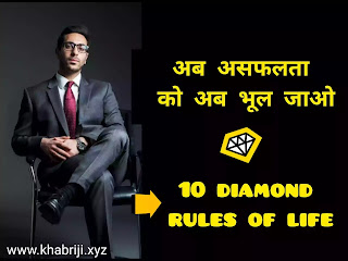https://www.khabriji.xyz/2020/09/10-tips-to-live-happy-and-successful-life_21.html