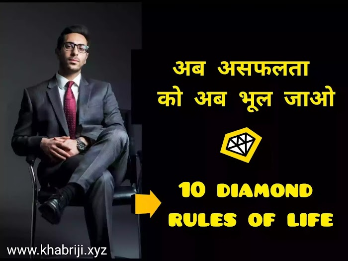 10 rules for success and grow your life in hindi