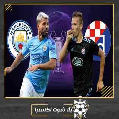 مشاهدة مباراة مانشستر سيتي ودينامو زغرب بث مباشر اليوم 1-10-2019 في دوري ابطال اوروبا