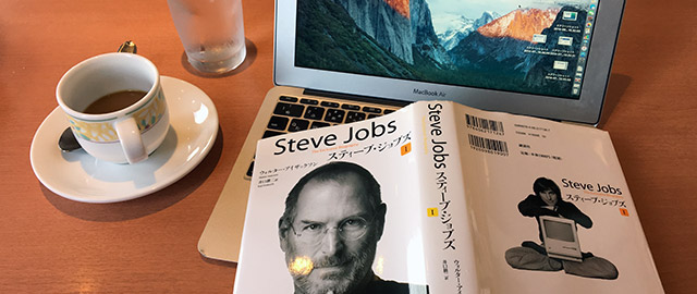 書籍スティーブ・ジョブズ IとMacBook Air