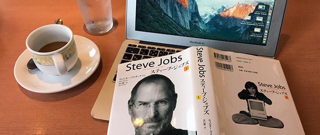 書籍スティーブジョブズIとMacBook Air
