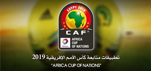 تطبيقات لمشاهدة كاس افريقيا مصر 2019