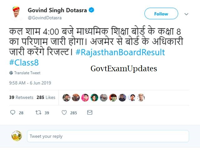 RBSE 8th board result 2019 name wise