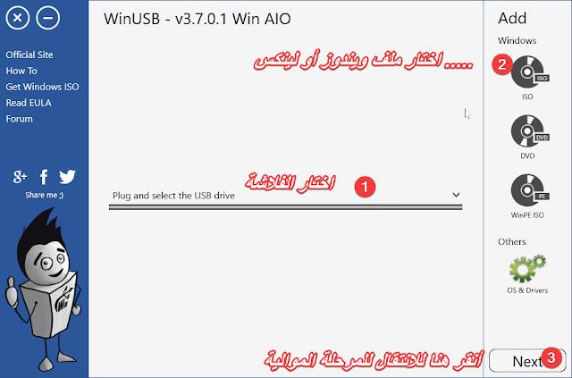 شرح برنامج Winusb حرق أكثر من ويندوز على فلاشة أو Dvd