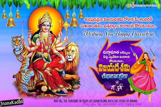 happy dussehra greetings in teluug-telugu dussehra subhakankshalu, happy dussehra greetings for free