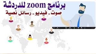 برنامج zoom meetings للكمبيوتر و الموبايل برنامج zoom cloud meetings