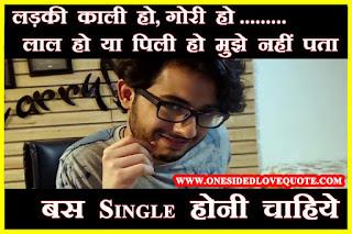 Single-Attitude-Status-in-hindi