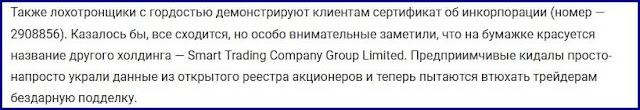 smart-trading.company отзывы о сайте